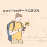 WordPressテーマを購入する際の6つの選び方!【知っておいて損なし】