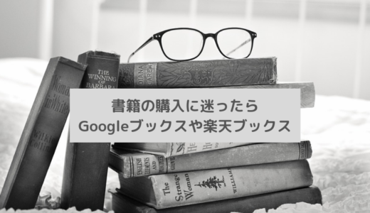 書籍の購入に迷っているならGoogleブックスや楽天ブックスを利用しよう!タイトルや目次で中身をざっと把握!