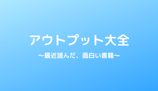 アウトプット大全【OUTPUT】|アウトプットしたい人にオススメの書籍!