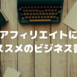 アフィリエイターにオススメのビジネス書籍11選【何度も読むべき書籍】