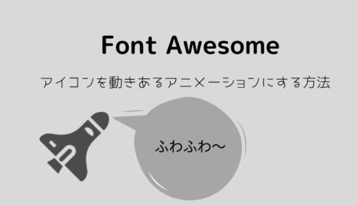 SANGOテーマでFontAwesomeのアイコンを動きあるアニメーションにする方法!
