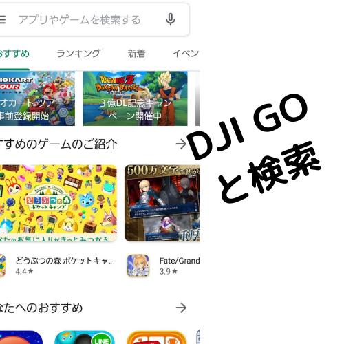 DJI GOアプリ