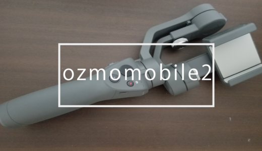 【Osmo Mobile2のレビュー】スマホにオススメのスタビライザーは使いやすい!VLOG始める人必見!