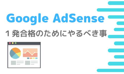 Google AdSenseに合格したい人必見!【1発合格】のためにすべき事!