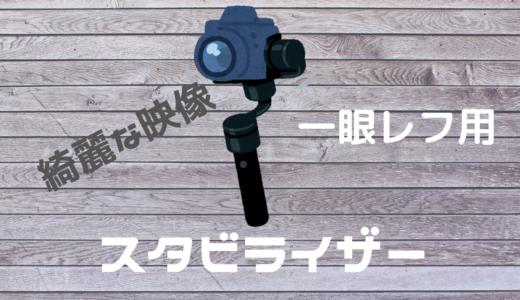 一眼レフカメラ専用のオススメのスタビライザー|手軽に撮影できるハンドヘルド型