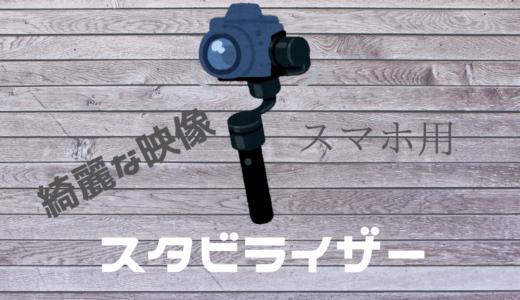 スマホ専用のオススメのジンバル・スタビライザー5選|手ブレ補正や綺麗な映像制作に必須アイテム!