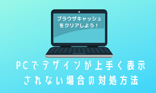 Google Chromeのブラウザキャッシュをクリアする方法【初心者向け】