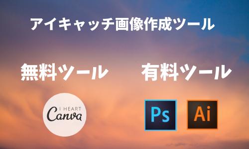 【初心者】アイキャッチ画像作り方6つのコツ|無料・有料ツールをご紹介