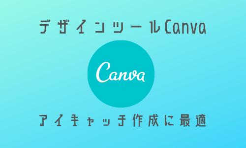 【Canva】無料のデザインを作成できるオススメのツール!基本操作を徹底解説