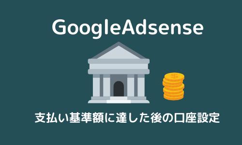 Googleアドセンスでお支払い基準額に達した後にすべき設定【わかりやすく解説】