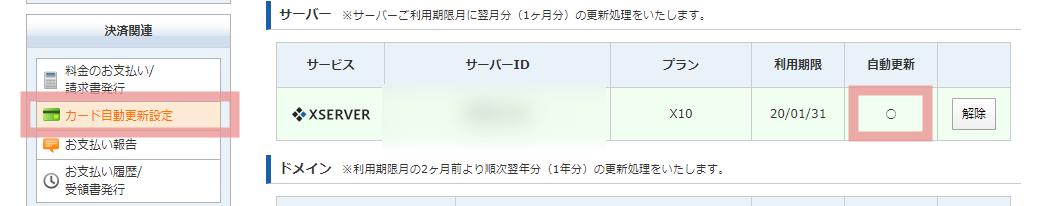 エックスサーバー自動更新設定