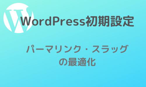 WordPressのパーマリンク・スラッグの設定方法について解説!【初心者でもわかるように解説】