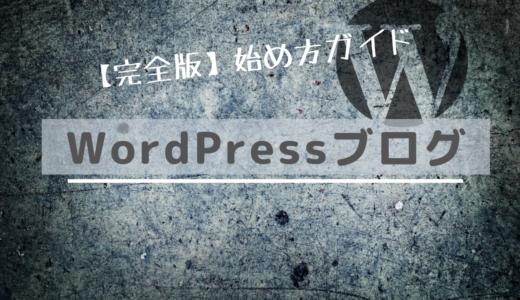 WordPressブログの始め方【完全版】!初心者でも迷わずブログができるよう5つの手順で解説!