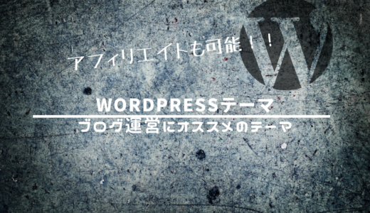ブログに最適なオススメのWordPressテーマ【アフィリエイトも可能】