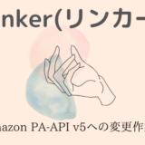 AmazonのPA-API v5への変更作業!【Rinkerリンカー】使用者はいますぐ対策!