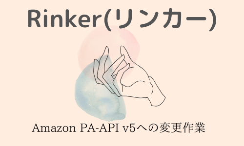 PA-API