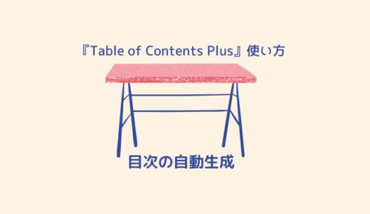 目次を簡単に設置できるwordPressプラグイン『Table of Contents Plus』使い方〚便利〛