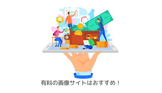 ブログにオススメの有料画像・イラスト素材サイト4つ厳選して紹介!
