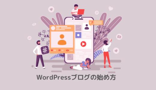 WordPressブログの始め方・作り方【完全版】5つの手順で解説!