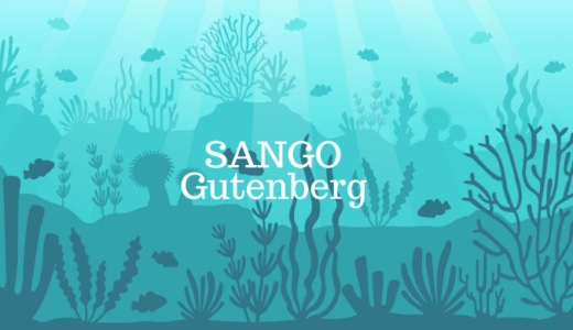 SANGOテーマでグーデンベルク[ブロックエディタ]を始めるための準備と注意点