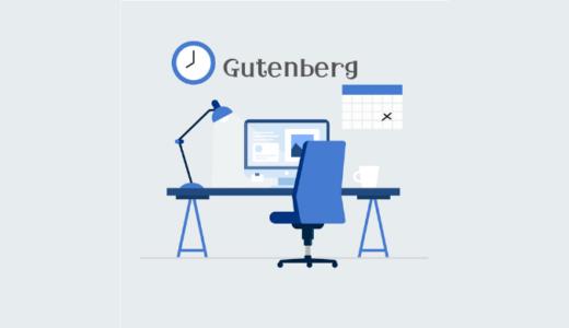 【Gutenberg】グーテンベルク対応のおすすめWordPressテーマ5選